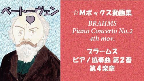 ブラームス ピアノ協奏曲 第2番 第4楽章