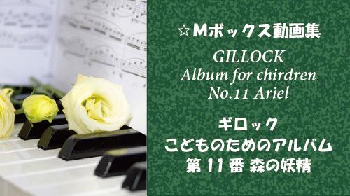 ギロック こどものためのアルバム 第11曲 森の妖精