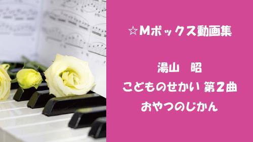 湯山昭 こどものせかい 第2曲 おやつのじかん