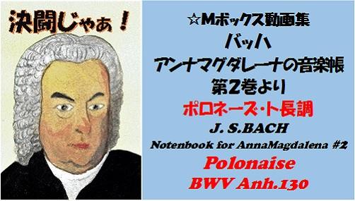 Bachアンナマグダレーナの練習帳Vol.2ポロネーズBWVAnh130
