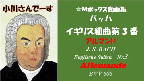 バッハイギリス組曲3番アルマンド