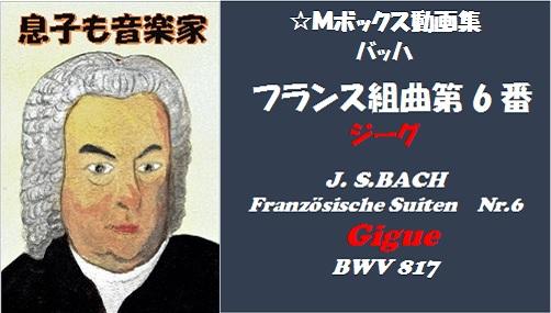 バッハフランス組曲第6番ジーグ