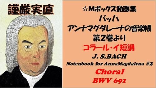 Bachアンナマグダレーナの練習帳Vol.2コラールBWV691