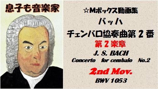 バッハチェンバロ協奏曲2番2楽章