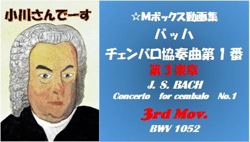 バッハチェンバロ協奏曲1番3楽章