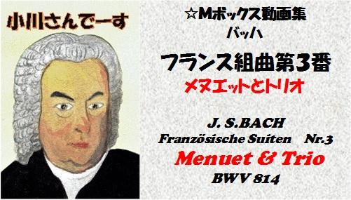 バッハフランス組曲第3番メヌエットとトリオ