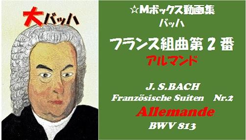 バッハフランス組曲第2番アルマンド