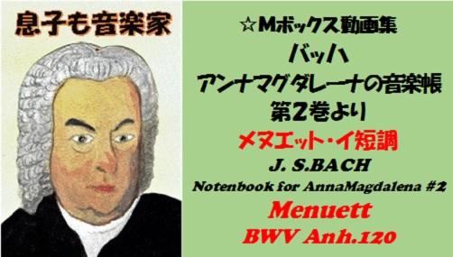 Bachアンナマグダレーナの練習帳Vol.2 メヌエットBWVAnh120