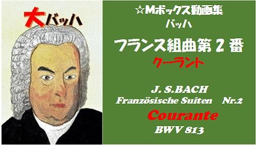 バッハフランス組曲第2番クーラント