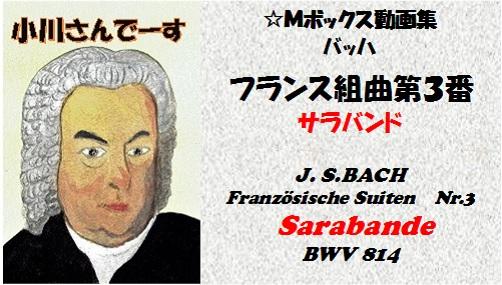 バッハフランス組曲第3番サラバンド