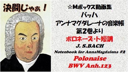 Bachアンナマグダレーナの練習帳Vol.2ポロネーズBWVAnh123