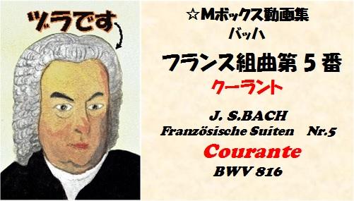 バッハフランス組曲第5番クーラント