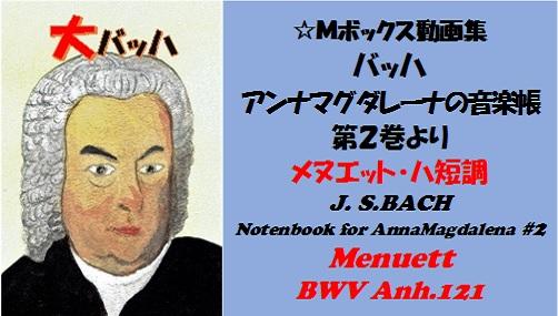 Bachアンナマグダレーナの練習帳Vol.2 メヌエットBWVAnh121