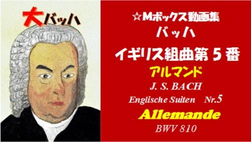 バッハイギリス組曲5番アルマンド