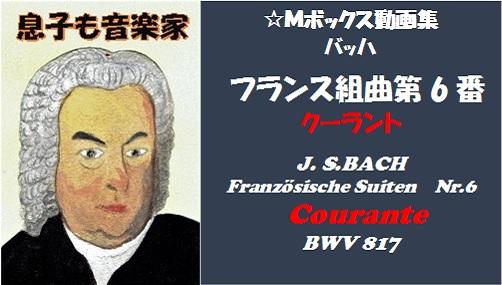 バッハフランス組曲第6番クーラント