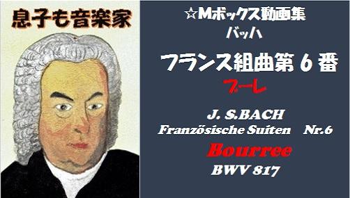 バッハフランス組曲第6番ブーレ