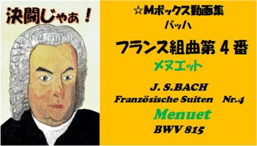 バッハフランス組曲第4番メヌエット