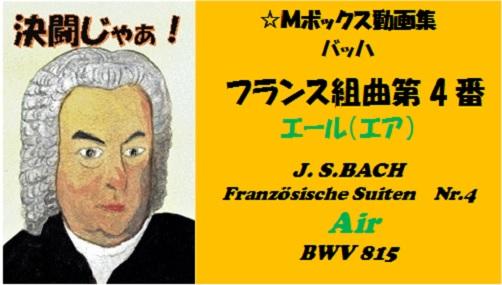 バッハフランス組曲第4番エア