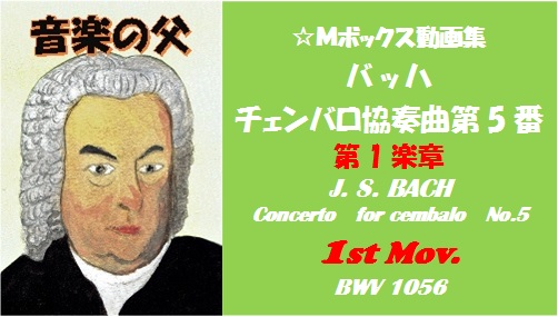 バッハチェンバロ協奏曲5番1楽章