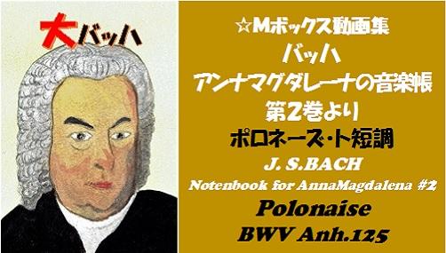 Bachアンナマグダレーナの練習帳Vol.2ポロネーズBWVAnh125