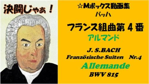 バッハフランス組曲第4番アルマンド