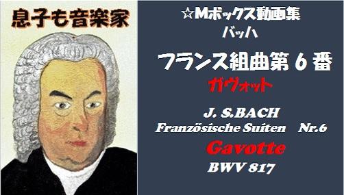 バッハフランス組曲第6番ガヴォット