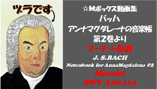 Bachアンナマグダレーナの練習帳Vol.2マーチBWVAnh124