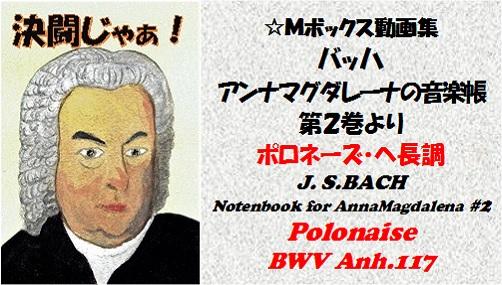 Bachアンナマグダレーナの練習帳Vol.2ポロネーズBWVAnh117