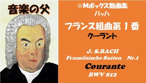 バッハフランス組曲第1番クーラント