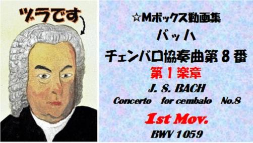 バッハチェンバロ協奏曲8番1楽章