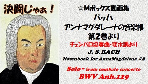 Bachアンナマグダレーナの練習帳Vol.2チェンバロ協奏曲よりBWVAnh129