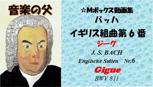 バッハイギリス組曲6番ジーグ