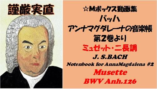 Bachアンナマグダレーナの練習帳Vol.2 ミュゼットBWVAnh126