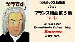 バッハフランス組曲第5番ブーレ