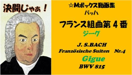 バッハフランス組曲第4番ジーグ