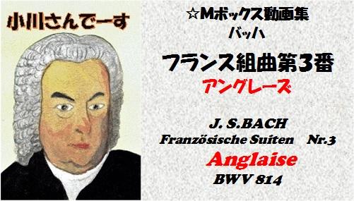 バッハフランス組曲第3番アングレーズ