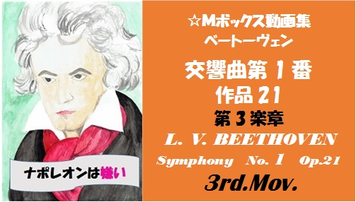 Beethoven symphonyNo1-3rd mov