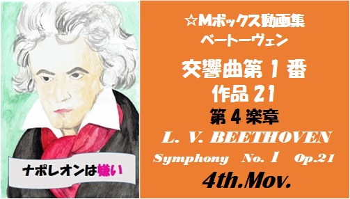 Beethoven symphonyNo1-4th mov