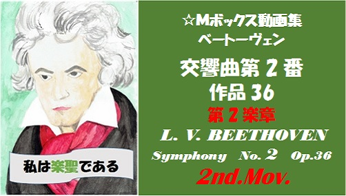 Beethoven symphonyNo2-2nd mov