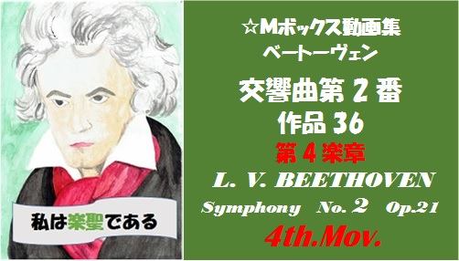 Beethoven symphonyNo2-4th mov