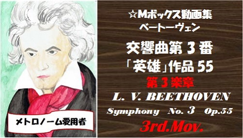 Beethoven symphonyNo3-3rd mov