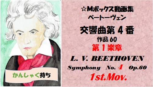 Beethoven symphonyNo4-1st mov