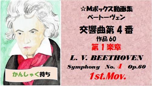 Beethoven symphonyNo4-1st mov