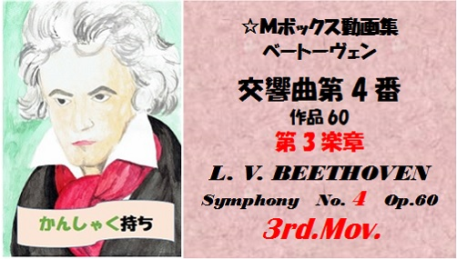 Beethoven symphonyNo4-3rd mov