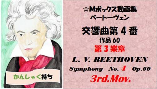 Beethoven symphonyNo4-3rd mov
