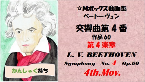 Beethoven symphonyNo4-4th mov
