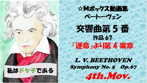 Beethoven symphonyNo5-4th mov