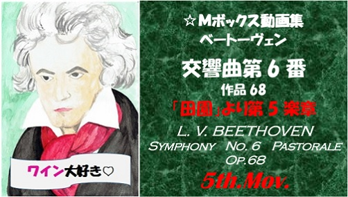 Beethoven symphonyNo6-5th mov