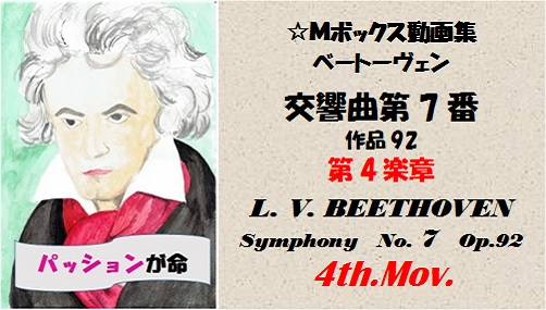 Beethoven symphonyNo7-4th mov