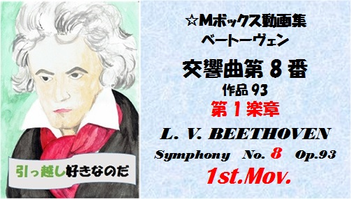 Beethoven symphonyNo8-1st mov